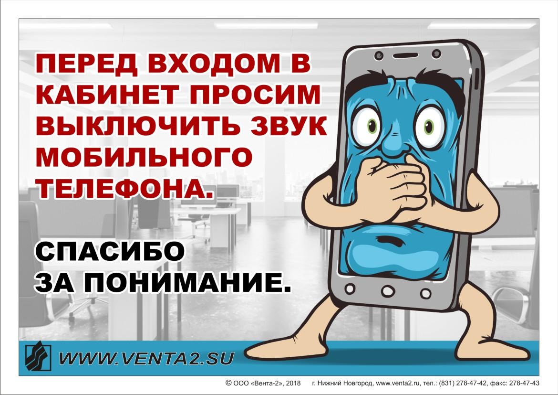 Выключите мобильный телефон картинки